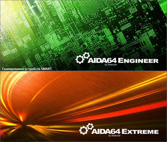 AIDA64 Extreme Engineer Edition